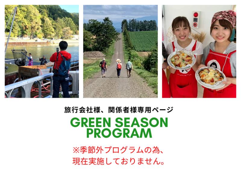 シーズン外(春~秋)の体験プログラムをご覧になりたい方はこちら